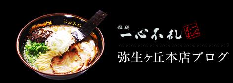 ラーメン 一心不乱 弥生ヶ丘本店ブログ